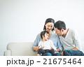 家族 21675464