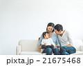 家族 21675468
