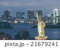 街並み 東京都 お台場の写真 21679241