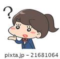 学生 女の子 疑問 21681064