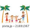 ハワイ旅行と家族 21691367