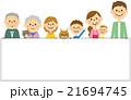 家族 三世代 親子のイラスト 21694745