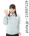 女性 作業員 驚くの写真 21697129