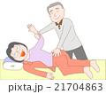 高齢者が高齢者を介護する 21704863