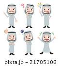 様々なポースのアラブ人男性キャラクターのクリップアートセット ベクターイラスト 21705106