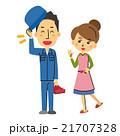 主婦と工事業者【三頭身・シリーズ】 21707328