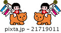 金太郎 端午の節句 鯉のぼりのイラスト 21719011