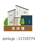 借地権と家 21720774