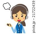 オペレーター【三頭身・シリーズ】 21722439