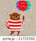 お誕生日 バースデー 誕生日のイラスト 21725582