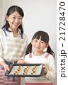お菓子作り 手作り 親子の写真 21728470