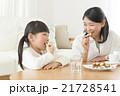 クッキーを食べる親子 21728541