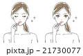 口紅を塗る女性イラスト2 21730077