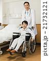歯医者・衛生 21732121