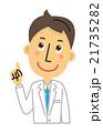 先生 医者 三頭身のイラスト 21735282
