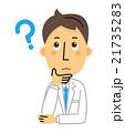 悩む 先生 医者のイラスト 21735283
