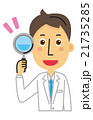 三頭身 ベクター 薬剤師のイラスト 21735285