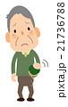 おじいちゃん-お金がない 21736788