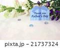 父の日 カード 感謝の写真 21737324