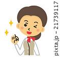 スタッフ 女性 CA 受付嬢【三頭身・シリーズ】 21739117