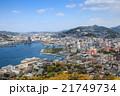 長崎の景観 21749734