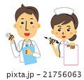 診断 診察【三頭身・シリーズ】 21756063