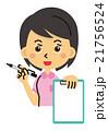 介護士 ヘルパー スタッフ【三頭身・シリーズ】 21756524