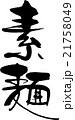 素麺 21758049