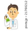 三角フラスコ 実験【三頭身・シリーズ】 21760212