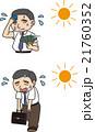 汗をかく中年男性 21760352