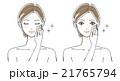フェイスパウダーをつける女性イラスト3 21765794