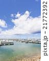グアム ヨットハーバー 海の写真 21772392