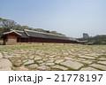 世界遺産 ソウル 宗廟 正殿(韓国) 21778197
