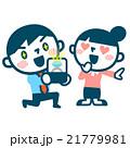プロポーズ 21779981