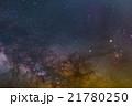 天の川 中心部 21780250