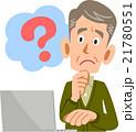 高齢の男性 PC  疑問 21780551