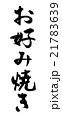 お好み焼 筆文字 文字のイラスト 21783639