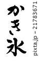 かき氷 氷菓 文字のイラスト 21783671
