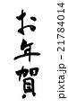 お年賀 文字 ベクターのイラスト 21784014