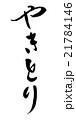 やきとり 文字 筆文字のイラスト 21784146