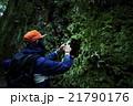 男性 1人 トレッキングの写真 21790176