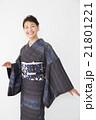 着物の女性  21801221