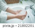 手を洗う 21802201
