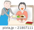 高齢者が高齢者を介護する 21807111