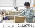 倉庫 工場イメージ 21807541