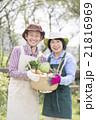 野菜の入ったカゴを持つ中年夫婦 21816969