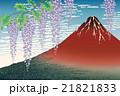 富士に藤の花 (凱風快晴) 21821833