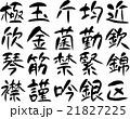 漢字1000(21) 21827225