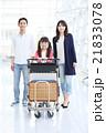 家族旅行 21833078