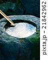 つくばい 手水鉢 日本庭園の写真 21842962